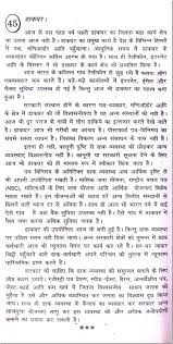essay post office in hindi speedy paper essay post office in hindi