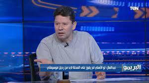 الوطن سبورت | رضا عبدالعال: الأهلي رقم 1 غصب عن أي حد ومجلس الزمالك لا حول  له ولا قوة