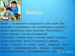 Презентация на тему ПОЧВА Составитель Лазарева Елена Петровна  28 Почва