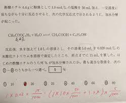 酢酸 エチル 加水 分解