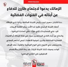 """عاجل"""" بيان رسمى ورد فعل قوى من الزمالك ضد بلاغات واتهامات الأهلى للاعلام"""