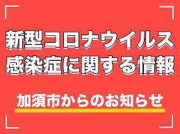 埼玉 感染 者 今日