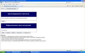 Инструкция по вводу информационных карт диссертаций Контент  Для заполнения ИКД необходимо