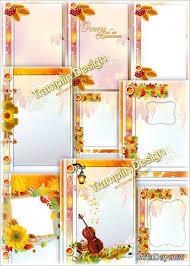 скачать бесплатно поздравительные шаблоны открытки приглашения  Осенние фоны для дипломов грамот открыток