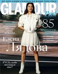 <b>Glamour 2020</b> читать <b>журнал</b> онлайн бесплатно последний выпуск