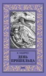 Виталий <b>Забирко День пришельца</b> (сборник) скачать книгу fb2 txt ...