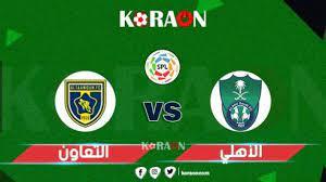 أهداف مباراة الأهلي والتعاون الدوري السعودي - موقع كورة أون