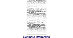 short essay in hindi on cricket google docs