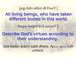 Ppt Patshahi 10 Kabyo Bach Benti Chaupai Powerpoint