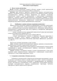 Задачи переводческой практики Последовательный перевод