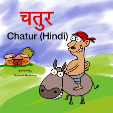 chatur cover