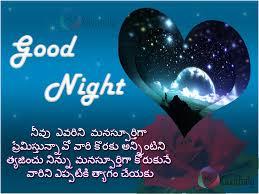 eppatiki thyaagam cheyaku super greetings with telugu subha rathri kavithalu poems messages sms for good night wishes