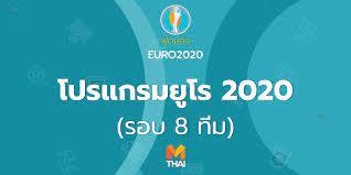 สรุป 8 ทีมสุดท้าย ยูโร 2020 ยูเครน พบ อังกฤษ อิตาลี พบ เบลเยียม