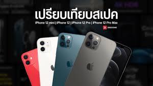 เปรียบเทียบ iPhone 12 Mini, iPhone 12, iPhone 12 Pro และ iPhone 12 Pro Max  สเปคเหมือนต่างกันตรงไหน ซื้อรุ่นไหนดี?