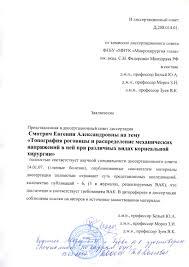 Смотрич Евгения Александровна Решение диссертационного совета о приеме диссертации к защите 13 03 2014 г