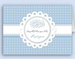Aqiqah Invitation Card Aqiqah Background Cards Invitation