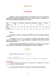 Контрольная работа по математической статистике Вариант № doc  Контрольная работа по математической статистике