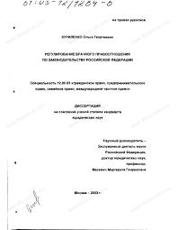 Диссертация на тему Регулирование брачного правоотношения по  Диссертация и автореферат на тему Регулирование брачного правоотношения по законодательству Российской Федерации dissercat