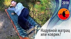 Надувной <b>Матрац</b> или <b>коврик</b>? | На чём спать в походе ...