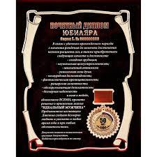 Купить Плакетка Диплом юбиляра лет с dvd Ты родился о  Плакетка Почетный диплом юбиляра 50 лет с dvd Ты родился о