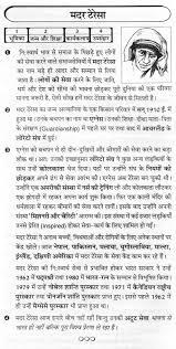 essay on mother teresa in marathi airplane homework essay on mother teresa in marathi