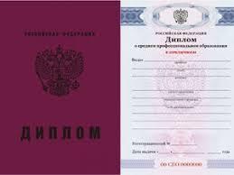 Купить Диплом техникума колледжа в Омске конфиденциально Красный с отличием диплом техникума колледжа 1997 год н в в Омске