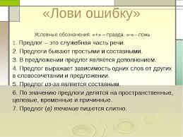 Презентация и конспект урока по русскому языку Предлог как часть   Лови ошибку Условные обозначения правда
