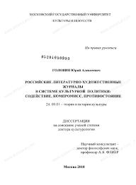Диссертация на тему Российские литературно художественные журналы  Диссертация и автореферат на тему Российские литературно художественные журналы в системе культурной политики