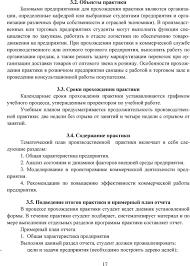 Отчет по практике логистика на предприятии poseti nn портал  ОАО является одним из дочерних предприятий ОАО Газпром Отчет о производственной практике
