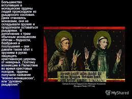 Презентация на тему Реферат Русь и крестоносцы Глава  2 Орден объединение