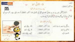 wedding invitation cards urdu