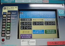 Metro Ticket Vending Machines Enchanting A Japanese Life Vending Machine Paradise