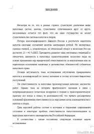 Курсовая Налоговые правонарушения и ответственность за их  Налоговые правонарушения и ответственность за их совершение в РФ 16 01 16