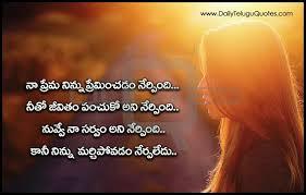 Nuvante Pranam Telugu Lovequotes