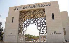 جامعة الإمام محمد بن سعود الإسلامية: قبول الطلاب والطالبات متوقف | صحيفة  تواصل الالكترونية