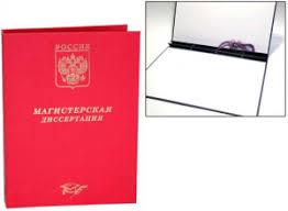Магистерская диссертация цвет в ассортименте МР Папка Магистерская диссертация цвет в ассортименте 10МР001