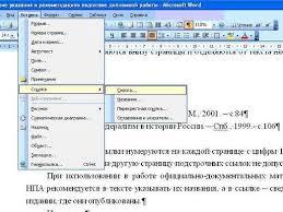 ontotrans Ссылки сноски Параметры сносок При использовании в работе