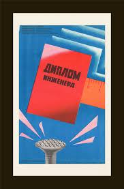 Диплом инженера советский плаката в раме г купить в   Диплом инженера советский плаката в раме 1985 г