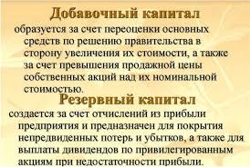 раздел бухгалтерского баланса  Резервный капитал строка 1360 по закону РФ обязателен для создания акционерными обществами Для предприятий иных форм собственности применение