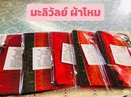 ขอบคุณพระคุณลูกค้ามากคะ งานสั่งทอ.... - ผ้าซิ่นตีนแดง ผ้าไหมแท้ทอมือ  อ.นาโพธิ์ จ.บุรีรัมย์