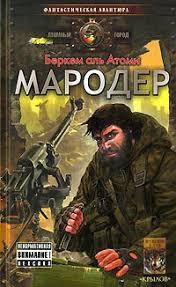 """Книга """"<b>Мародер</b>"""" - <b>аль Атоми Беркем</b> скачать бесплатно, читать ..."""