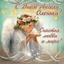 С днем ангела святой ольги