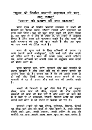 essay on self respect in hindi lynxbus essay on self respect in hindi