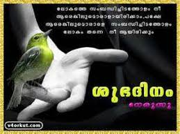 good morning message for friends in malayalam