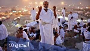في أي ساعة ينزل الله إلى السماء الدنيا يوم عرفة - المصري نت