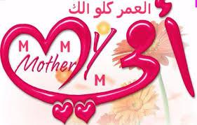 نتيجة بحث الصور عن صور عيد الأم وأجمل كلمات الاحتفال بعيد الأم