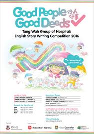 tung wah group of hospitals good people good deeds english 65279tung wah group of hospitals good people good deeds english story writing competition 2016