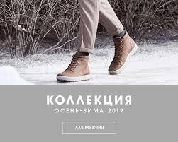 Обувь и аксессуары <b>ECCO</b> в Беларуси