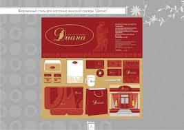 Резюме графический дизайнер креативный дизайнер художник  Фирменный стиль 3