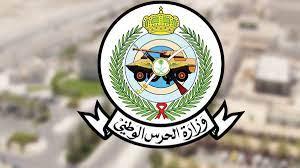 رابط التقديم في وظائف الشؤون الصحية بالحرس الوطني السعودي 1442